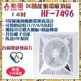 【勳風】 直流變頻循環吸頂扇 《HF-7496》DC馬達節能壽命長,馬達保固6年