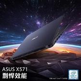 ASUS X571GD-0451K9300H 星夜黑 (i5-9300H/8G/256G PCIE SSD/GTX 1050 4G獨顯/15.6吋窄邊框/FHD/W10)