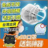 【24H出貨】3D造型 口罩架 口罩夾 口罩透氣神器 防水透氣口罩支撐內墊 可水洗【Z201209】