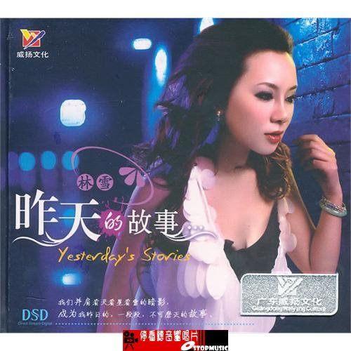 停看聽音響唱片】【CD】 林雪  -  昨天的故事