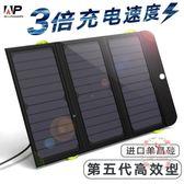 戶外便攜式折疊太陽能行動電源 手機充電板5V智能防水