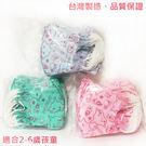 【50入】台灣製造♥MIT♥品質保證♥3D立體兒童不織布口罩 (火星寶寶/3色)