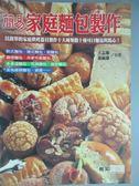 【書寶二手書T9/餐飲_ZCK】簡易家庭麵包製作_遊純雄,王志雄