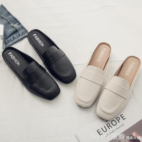 拖鞋 包頭半拖鞋女2021年新款夏季外穿時尚平底軟皮一腳蹬氣質軟底單鞋 開春特惠