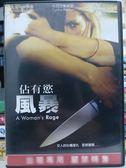 挖寶二手片-G05-081-正版DVD*電影【佔有慾風暴】-白蘭蒂萊德弗*辛西亞佩斯頓*艾力克斯豪斯