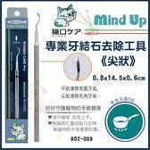 *KING WANG*日本Mind Up《貓用專業牙結石去除工具(尖狀)》去除牙垢結石的好工具【B02-009】