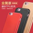 88柑仔店--適用蘋果7 6S 7plus 全包金屬烤漆TPU超薄PC手感手機殼保護套