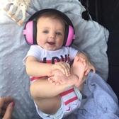 嬰兒防噪音耳罩幼兒睡覺睡眠隔音耳機寶寶坐飛機減壓降噪防吵神器 免運快速出貨