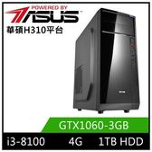 (八代 i3系列)華碩H310平台[渦輪劍士]i3四核GTX1060獨顯電玩機