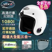 VEKO第二代隱裝式1080i行車紀錄器+內建雙聲道藍芽通訊安全帽大全配組(DVS-MKII-FX+BTV-EX)