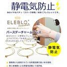 [霜兔小舖]日本製 ELEBLO 1~1...