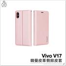 Vivo V17 隱形磁扣 皮套 手機殼 皮革 保護殼 保護套 手機套 手機皮套 側掀 保護皮套 附掛繩