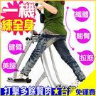 免運!!台灣製!!手足交叉滑步機(結合跑步機+美腿機)720度太空漫步機划步訓練機健身器材另售拉筋板