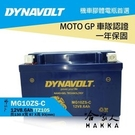 【 DYNAVOLT 藍騎士 】 奈米膠體電池 MG10ZS-C 機車 TTZ10S 10號電池 Pro R1【 哈家人