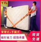 台灣現貨 省力搬運背帶 牢固家用繩子搬家具帶 冰箱搬運帶 尼龍繩重物搬家帶肩帶igo