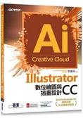 Illustrator CC數位繪圖與插畫設計(含ACA Illustrator