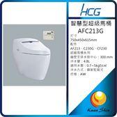 和成 HCG 每月促銷產品 超級馬桶AFC213G 全省含安裝體驗價