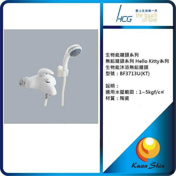 HCG 和成生物能沐浴無鉛龍頭 BF3713U(KT)-實體店面經銷商最安心-全省免運費