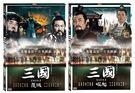 三國 電影版(1+2: 覆滅+崛起) D...
