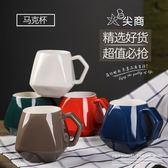 尖商創意日式水杯異形鉆石杯子陶瓷牛奶馬克杯禮品定制logo帶蓋勺 創時代3C館