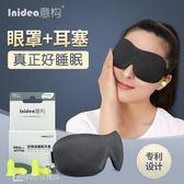 眼罩 意構睡覺防噪音耳塞眼罩睡眠套裝 男女遮光透氣耳塞眼罩三件套 【美斯特精品】