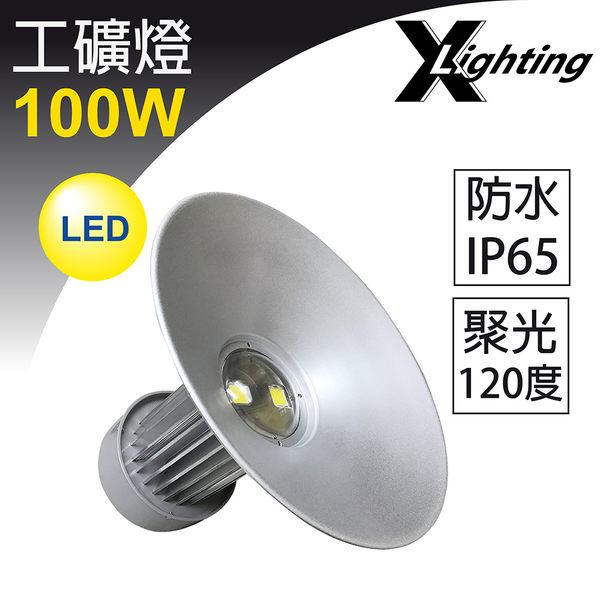 LED 100W 過熱保護IC 保2 吊燈 工礦燈 天井燈 探照燈 X-LIGHTING 120W 150W 200W