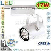 【LED軌道燈】LED 17W。美國CREE晶片。白款 黃光 鋁製品 筒款 優品質※【燈峰照極my買燈】#gH013-2