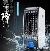 220V空調扇單冷型冷風機家用宿舍遙控制可移動冷器小空調 DR26367【男人與流行】