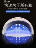 感應美甲光療機速干指甲烤燈美甲燈烘干機器led光療燈美甲工具伊芙莎