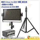 附遙控器 唯卓 Viltrox VL-S50T 補光燈 公司貨 + 副廠 F970 高容量電池 + LS-428 燈架