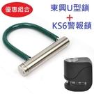 KOVIX KS6 警報碟煞鎖 經典黑 + 新版 東興U型鎖  超值防盜組合  雙重防護  送原廠收納袋+提醒繩