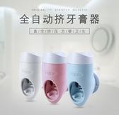 全自動擠牙膏器吸壁式免打孔膏架創意懶人牙膏擠壓神器  ys886『毛菇小象』
