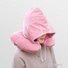 u型枕帶帽頸椎 出差旅行連帽護頸枕辦公室午睡枕 【全館免運】