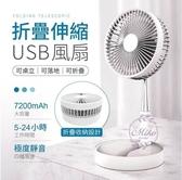 便攜式可伸縮折疊風扇 收納落地扇 兩用風扇 USB充電風扇 桌面家用靜音小型風扇 露營戶外風扇 P9