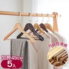 衣架 日系高級和風升級防滑條實木衣架-5入 加長45cm 【RPE101】收納女王
