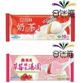 【冷凍免運直送】義美-奶茶湯圓、草莓煉乳湯圓-(200g/包)【任選5包】【合迷雅好物超級商城】