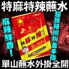 柳丁愛☆單山 特麻特辣蘸水50g【A55...