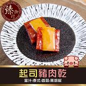 起司豬肉乾 250g 四種口味 臻御行