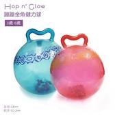 【美國 B.Toys 感統玩具】蹦蹦金魚健力球 (兩色可選)