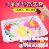 水拓畫套裝浮水畫涂鴉水影畫工具材料兒童涂鴉顏料安全 濕拓畫  麥琪精品屋
