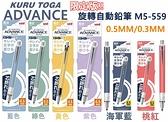 【京之物語】現貨 限定版UNI KURU TOGA ADVANCE不易斷芯自動鉛筆 機械鉛筆0.5mm/0.3mm