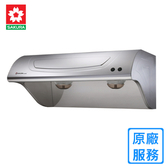 【櫻花】R-3250SL 斜背式不鏽鋼除油煙機(80cm)