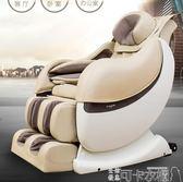 家用全自動太空艙智慧電動按摩器多功能沙發全身揉捏老年人按摩椅 DF 可卡衣櫃