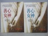 【書寶二手書T8/翻譯小說_MNO】善心女神_上下合售_強納森利特爾