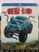 影音專賣店-Q00-1097-正版BD【怪獸卡車 有外紙盒】-藍光電影