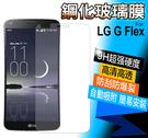 LG G Flex D958 鋼化膜 9...