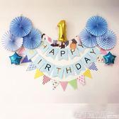活動生日主題佈置橫幅紙扇套餐派對寶寶周歲氣球背景牆掛飾裝飾品  格蘭小舖