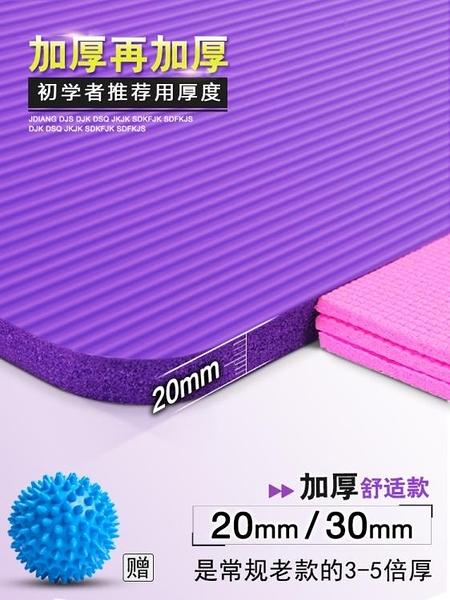 加厚瑜伽墊30mm防滑健身墊臥室地墊