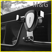 MG 手機支架車載手機支架汽車用出風口車內卡扣式萬能通用多功能支撐導航