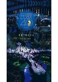 民歌40 再唱一段思想起 藍光BD 民歌四十 (購潮8)